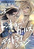 トーキョー・ガールズ・デストラクション3(完) (マッグガーデンコミックスビーツシリーズ)