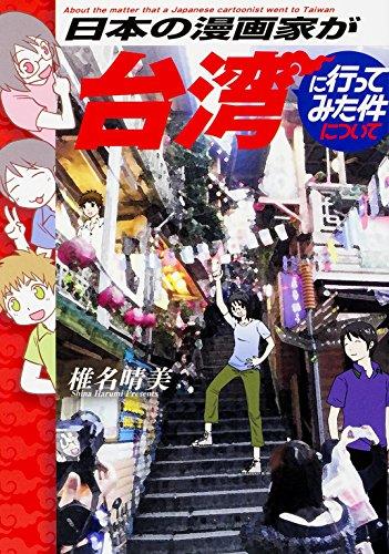 日本の漫画家が台湾に行ってみた件について (単行本コミックス)