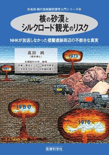 核の砂漠とシルクロード観光のリスク