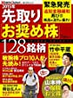 2015年先取り「お奨め株」128銘柄60102-12(ムック)