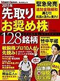 2015年 先取り「お奨め株」128銘柄 60102-12 (ムック)