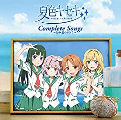 夏色キセキ Complete Songs ~あの夏のカケラ~ Loppi・HMV限定盤 Sphere -スフィア-