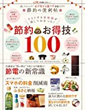 節約の便利帖 (晋遊舎ムック)
