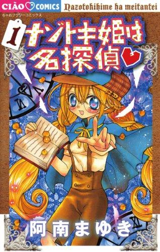 ナゾトキ姫は名探偵