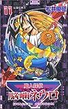 魔人探偵脳噛ネウロ 11 (11) (ジャンプコミックス)
