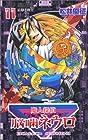 魔人探偵脳噛ネウロ 第11巻 2007年05月02日発売