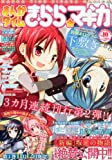 まんがタイムきらら☆マギカ vol.10 2013年 12月号 [雑誌]