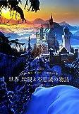 世界 伝説と不思議の物語
