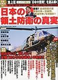 週刊アサヒ芸能増刊 日本の領土防衛の真実 2013年 2/20号 [雑誌]