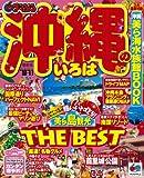 沖縄のいろは '10-'11 (マップルマガジン 沖縄 4) (商品イメージ)