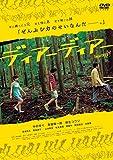 ディアーディアー [DVD]
