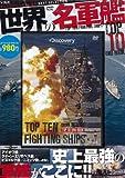 世界の名軍艦TOP10 DVD BOOK (ディスカバリーチャンネル BEST SELECTION)
