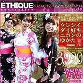 【2009新作】エティック・恋モテ浴衣5点セット