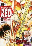 チャンピオン RED (レッド) 2015年 02月号 [雑誌]