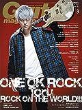 Guitar magazine (ギター・マガジン) 2015年 3月号 [雑誌]
