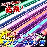 アンダーネオン管4本セット【ブルー】