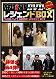 パチスロ必勝ガイドDVD レジェンドBOX VOL.4 (GW MOOK 183)