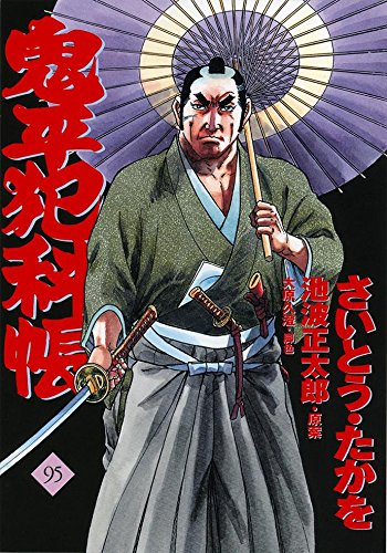 鬼平犯科帳 95 (文春時代コミックス)