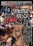40人の女たちの世界一ねちっこい接吻SEX FAプロ・プラチナ [DVD]