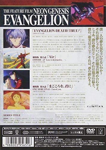 劇場版 NEON GENESIS EVANGELION - DEATH (TRUE) 2 : Air / まごころを君に [DVD]