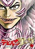 デビルマンサーガ 3 (ビッグコミックススペシャル)
