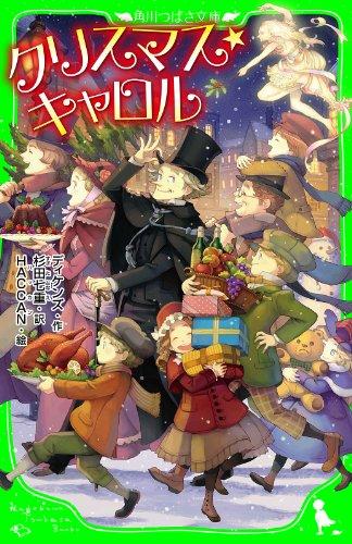 クリスマス・キャロル (角川つばさ文庫)
