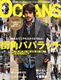 OCEANS (オーシャンズ) 2011年 02月号 [雑誌]
