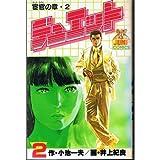 デュエット 2 (ヤングジャンプコミックス)