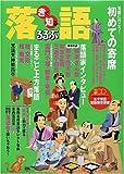 きく知る落語—東西落語家50傑・まるごと上方落語 (JTBのMOOK—るるぶ)