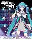 初音ミク「マジカルミライ 2015」in 日本武道館(DVD限定盤)