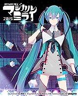 初音ミク「マジカルミライ 2015」BD/DVDにカレンダー付きが登場