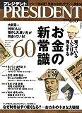 PRESIDENT (プレジデント) 2007年 9/3号 [雑誌]