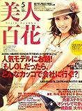 美人百花 2008年 05月号 [雑誌]