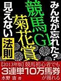 「みんなが忘れた?秋の競馬G1勝ち馬!穴馬!見えない法則」Vol.14菊花賞2013