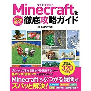 【マイクラアプデ】マインクラフトのアップデート仕方方法やり方が分からん人用【Minecraft】