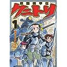 戦国機甲伝 クニトリ (1) (SPコミックス)