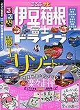 るるぶナビ伊豆箱根富士ドライブ (るるぶ情報版 中部 58)