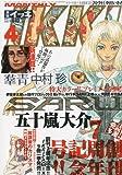 月刊 IKKI ( イッキ ) 2010年 04月号 [雑誌]