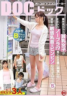偶然見かけた貧乳女子がまさかのノーブラ! ?見られる事に興奮した彼女の敏感乳首はビンビンに立っていて… 5/プレステージ [DVD]