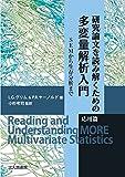 研究論文を読み解くための多変量解析入門 応用篇: SEMから生存分析まで