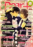 小説 Dear+ (ディアプラス) 2009年 04月号 [雑誌]
