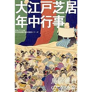 大江戸芝居年中行事 [Kindle版]