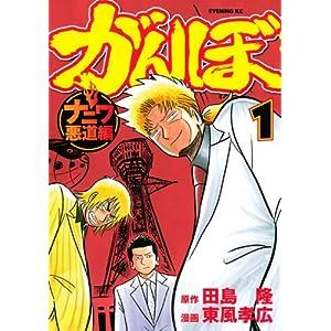 がんぼ ナニワ悪道編(1) (イブニングKC)
