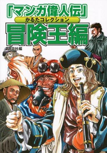 冒険王編 (「マンガ偉人伝」かるたコレクション)
