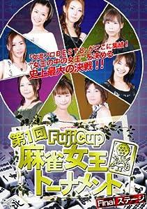 第一回 Fuji Cup 麻雀女王トーナメント Final ステージ [DVD]