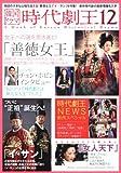 韓国ドラマ 時代劇王12