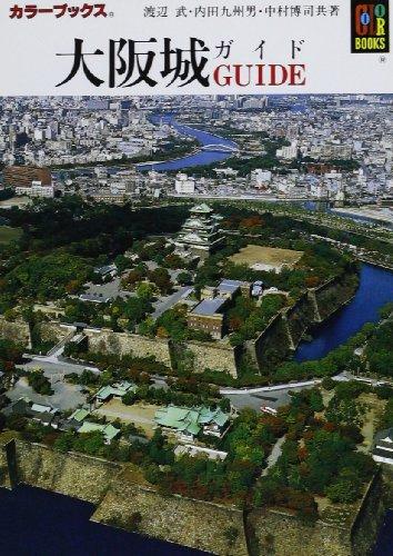 大阪城ガイド (カラーブックス (618))