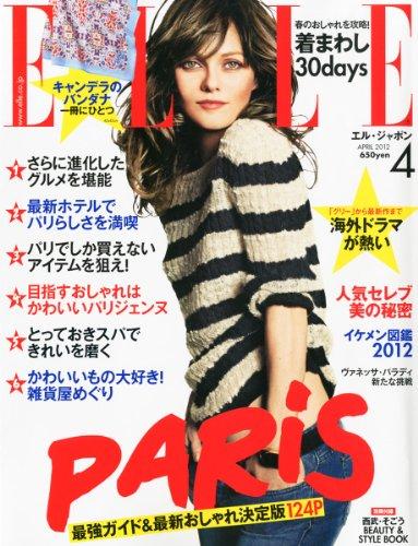 ELLE JAPON (エル・ジャポン) 2012年 04月号 [雑誌]