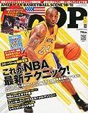 HOOP (フープ) 2011年 05月号 [雑誌]