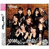 AKB48 チームサプライズ 女神はどこで微笑む